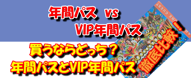 VIP年間パス比較
