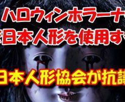 日本人形協会