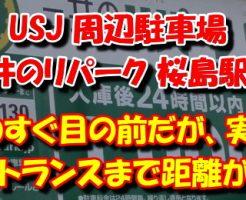 三井のリパーク桜島駅前
