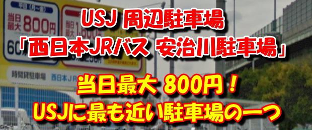 西日本JRバス 安治川駐車場
