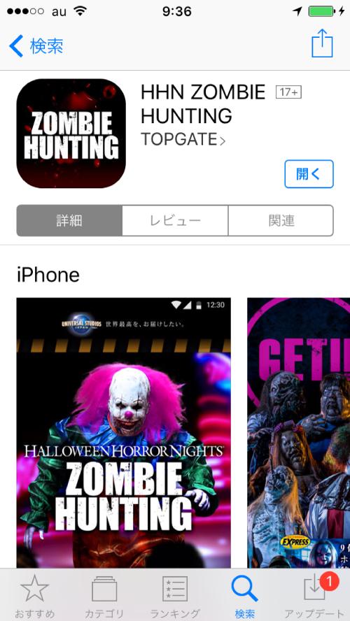 ゾンビハンティング専用アプリ