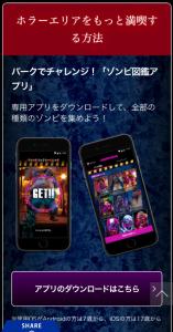 ゾンビハンティング専用アプリダウンロードページ