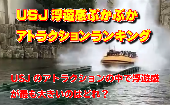 浮遊感アトラクションランキング