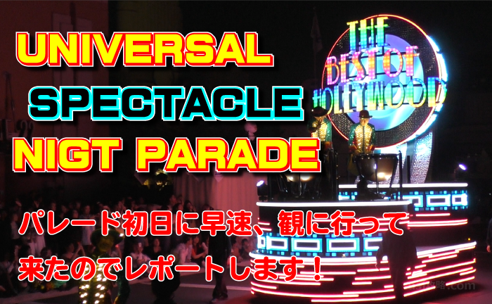 universal spectacle night parade