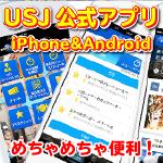 USJ公式攻略アプリ