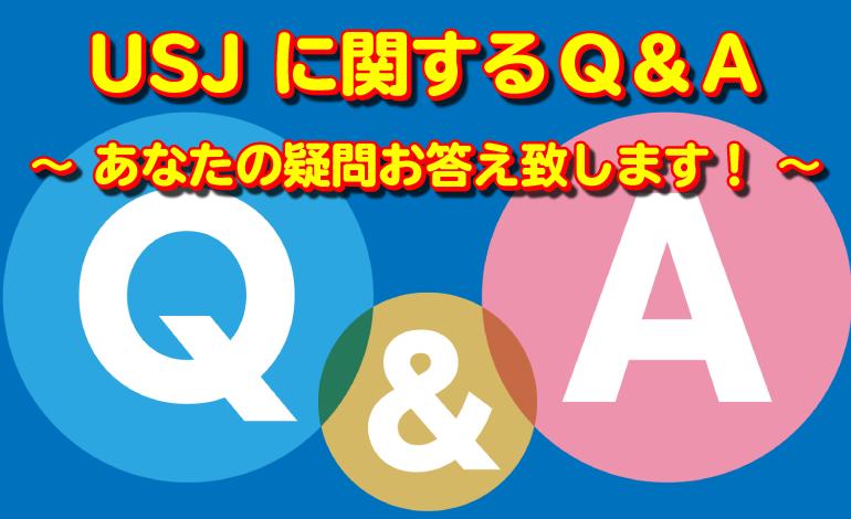 USJに関するQ&A